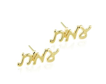 Gold Hebrew  name earrings. Monogram earrings. Hebrew studs  . Personalized earrings. studs  . Gold stud earrings. Monogram hebrew earring