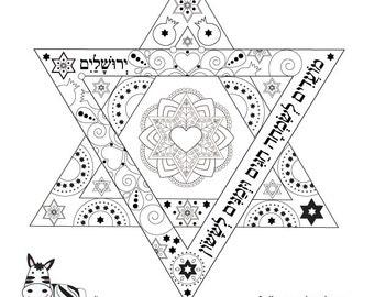 Shana Tova Coloring page-Moadim LSimcha-Rosh Hashanah Jewish Prayer-Healing Art Printable-INSTANT DOWNLOAD-מועדים לשמחה חגים וזמנים לששון