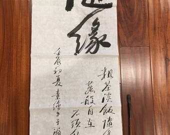 13.5 x 32 inches Chinese Calligraphy