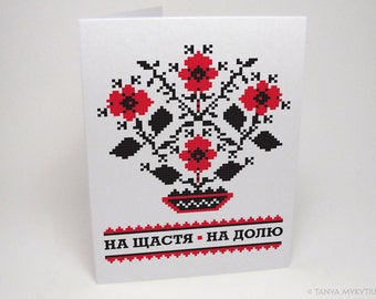 Na Mortgage *funny* Premium Ukrainian Wedding/Bridal Shower Card 4.5 x 6.25 with gift pocket