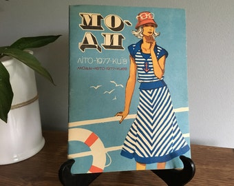 Soviet Vintage Fashion Magazine, Fashion Summer 1977. Women's dresses. USSR era fashion
