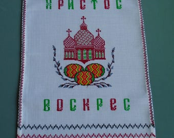 Ukrainian Hand Embroidered Easter Basket Cover, Rushnyk, Ukraine