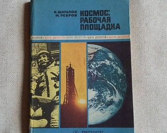 Space Galactica Outerspace USSR Cosmonaut Lovers Soviet Art Book Space rockets USSR spaceship Rocket blueprint Outer space decor