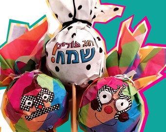 Purim Holiday Special!
