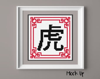 Year of the Tiger - Chinese Zodiac Symbol - PDF cross stitch pattern