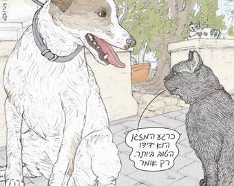 Cats magnet - Man's best friend in Hebrew -  featuring Rafi, the famous Israeli cat from Ha'aretz Newspaper Comics