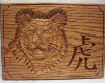 Chinese Year of the Tiger Carved Oak Wall Plaque