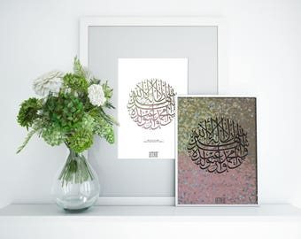 Arabic Calligraphy Wall Art Print, Tawheed, Islamic Calligraphy, Decoration