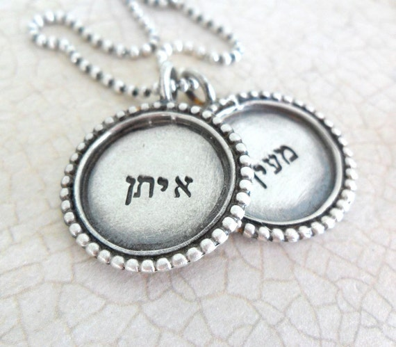 Hebrew Jewelry | Hebrew Name Jewelry | Hebrew Name Necklace | Sterling Silver Artisan Pendant | Rustic Jewelry | Custom Jewelry