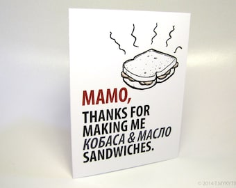 Mothers Day | Thanks for making me Kobasa sandwich card 5.5 x 4.25