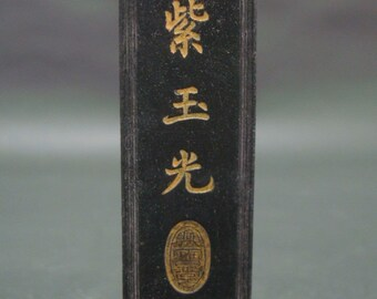 Rare Quality Fine Carving Old Chinese Black Ink Stick