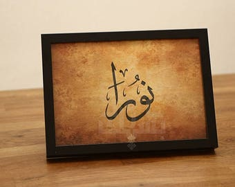 Your name elegant in arabic calligraphy (old paper design)
