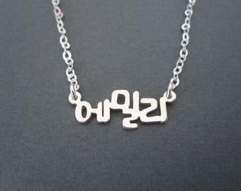 Personalized Mini Sterling Silver Korean Name Necklace - Hangul Name Necklace - Korean Necklace - Korean Jewelry - Custom Name Gift