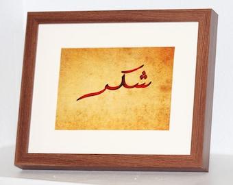 Gratitude (Shukr) in Arabic Calligraphy - Islamic Wall Art and Arabic Calligraphy   Digital Paintings & Giclee Art   Shukr in Burgundy