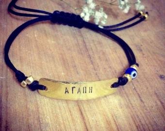 Beautiful Greek word ΑΓΑΠΗ ~~ LOVE bracelet Handstamped adjustable brass bracelet