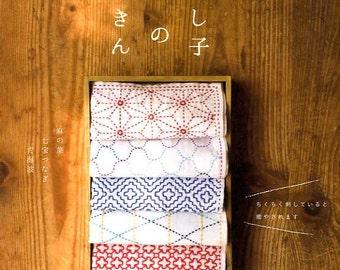 Sashiko Embroidery Kitchen Cloth - Japanese Craft Book MM