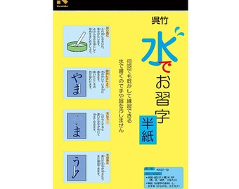 Japanese Calligraphy Magic water practice paper set , made in Japan(Kuretake) ,Brush attached
