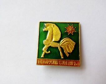 Soviet badge pin badge rare ussr pin badge Gift for collectors Pin Belarusian souvenirs Collection pinback Belarusian pin badge