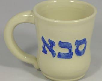 Hebrew Mug for Grandpa