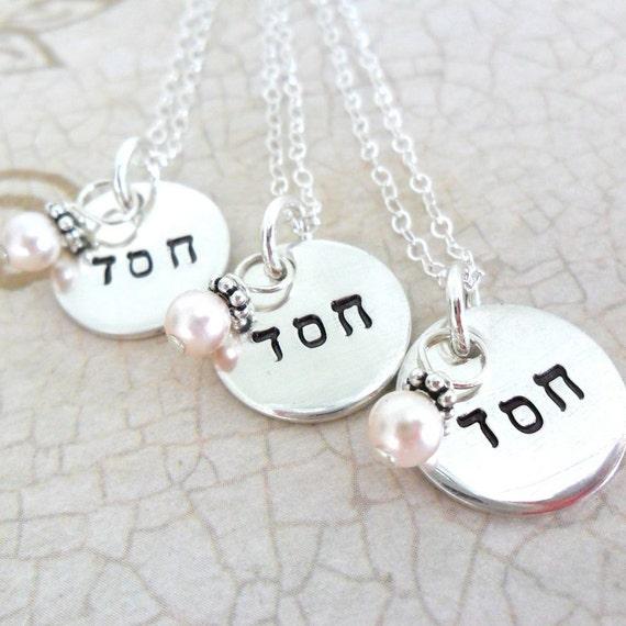 Hebrew Necklaces | Bridesmaid Jewelry | Hebrew Bridesmaid Jewelry | Custom Hebrew Word Necklaces | Hesed | Kindness | Wedding Jewelry