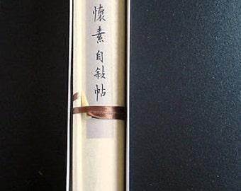 CHINESE CALLIGRAPHY --- Huai Su's AUTOBIOGRAPHY
