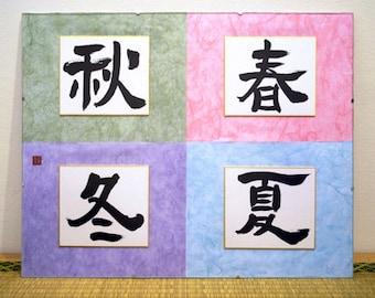 Haru Natsu Aki Fuyu (spring, summer, autumn and winter)