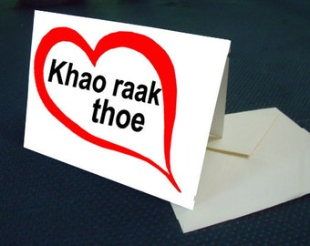 Thai I LOVE YOU card with envelope