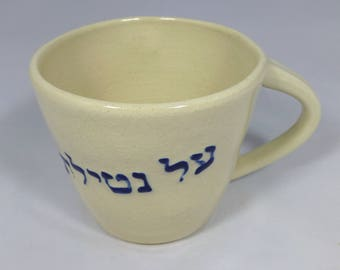 Water-etched Washing Cup Netila Netilah
