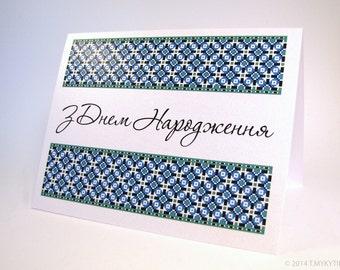 Z Dnem Narodzhennya Ukrainian Birthday Card 5.5 x 4.25 | Blue Embroidery