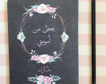 Motherhood Journal with Prompts in Arabic
