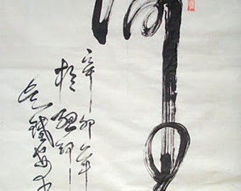 CHINESE CALLIGRAPHY --YOGA