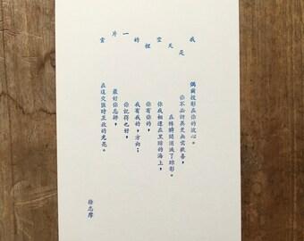 Letterpress typeset poem 偶然 - 徐志摩