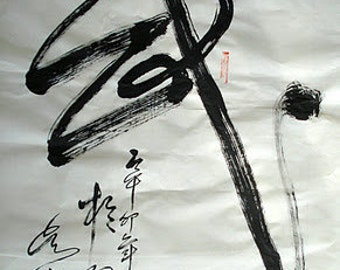 CHINESE CALLIGRAPHY -Kung Fu