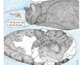 Cats print - 'Loyalty' in Hebrew -  featuring Rafi and Spageti, the famous Israeli cats from Ha'aretz Newspaper Comics