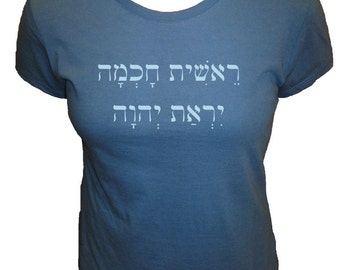 Psalm 111 in Hebrew Organic Cotton and Organic Bamboo Women's Shirt in Blue - Tshirt Size S, M, L, XL
