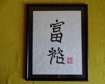 Chinese calligraphy, Wealth, 40 cm x 32.5 cm