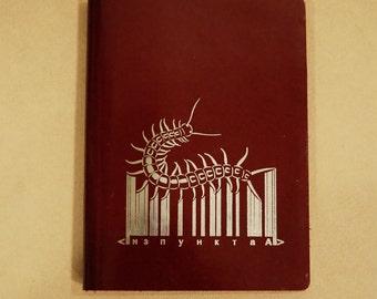 Centipede Passport Cover