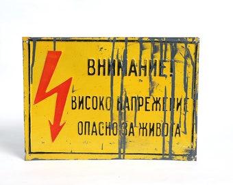 Danger high voltage sign large danger for life sign dorm room sign vintage metal danger sign soviet sign enamel industrial electricity sign
