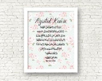 Ayatul Kursi, Vintage Floral Art Print, Muslim Baby Girl Nursery Print, Islamic Wall Decor, Islamic Art