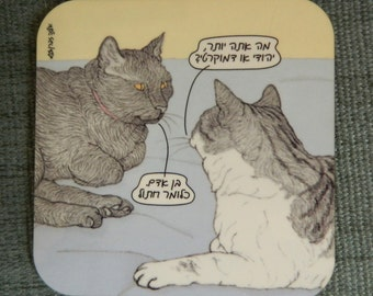 Cats coaster - Jewish or democrat in Hebrew -  featuring Rafi and Spageti, the famous Israeli cats from Ha'aretz Newspaper Comics