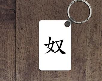 BDSM slave symbol Keychain