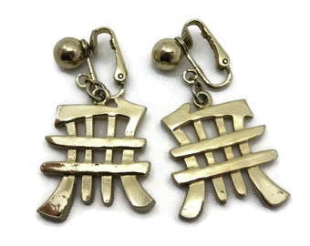 Asian Earrings - Chinese or Japanese Characters, Clips, Gold Tone, Bergere Costume Jewelry Vintage Earrings for Women