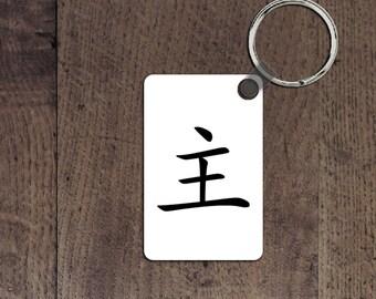 Master key chain
