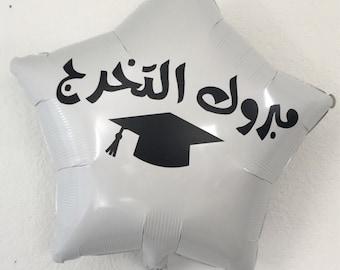 Graduation Balloon in Arabic