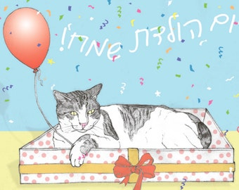 Cats Happy Birthday Postcard in Hebrew featuring Spageti, the famous Israeli cat from Ha'aretz Newspaper Comics