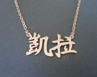 Personalized Rose Gold Chinese Name Necklace - Chinese Name Gift - Hand Script Chinese Gift - Custom Name Gift - Custom Name Necklace
