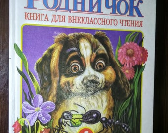 Rodnichok (Fontanel). Book for summer reading. 1st class, Russian textbook for school.