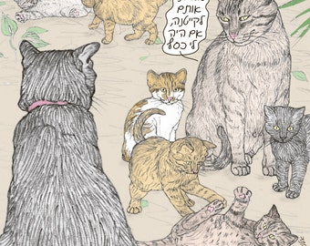 Cats magnet - sumer camp in Hebrew -  featuring Rafi, the famous Israeli cat from Ha'aretz Newspaper Comics