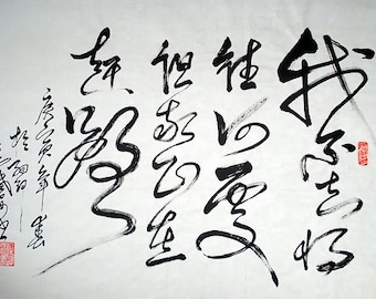 CHINESE CALLIGRAPHY-- I don't  know where I'm going