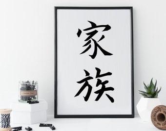 Japanese Kanji Wall Art 'Family' Japanese Print 'Kazoku' Asian Wall Art Japanese Calligraphy Japanese Wall Art Japanese Print Family Print